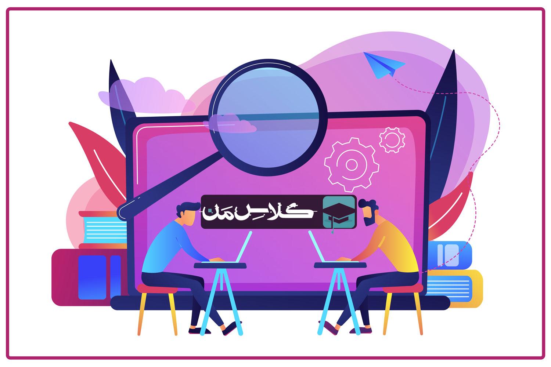 برگزاری کلاس آنلاین ارزان برای راهنمایی ( متوسطه اول)