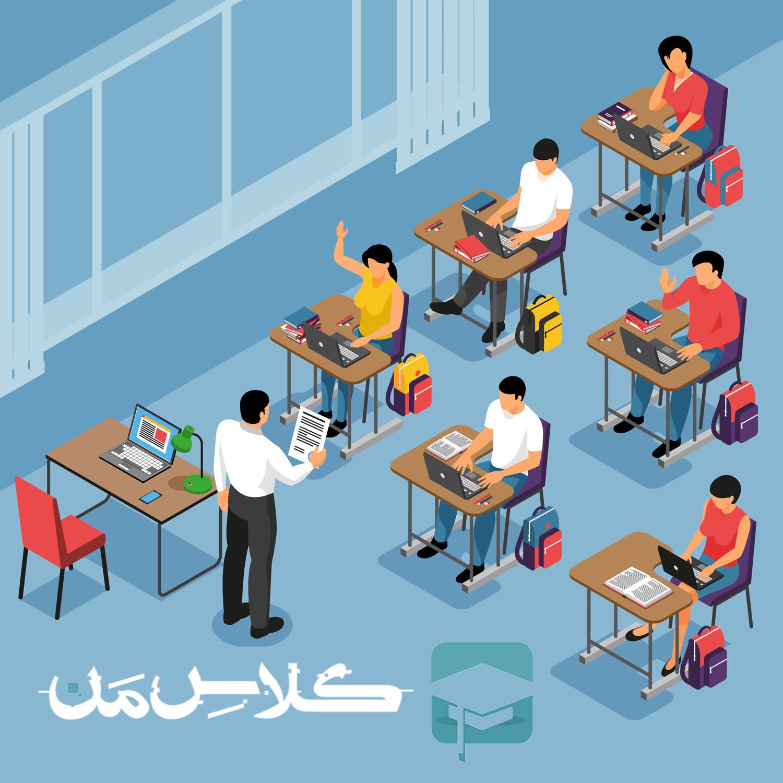 ثبت نام رایگان کلاس و دوره آموزشی | ثبت نام کلاس آنلاین