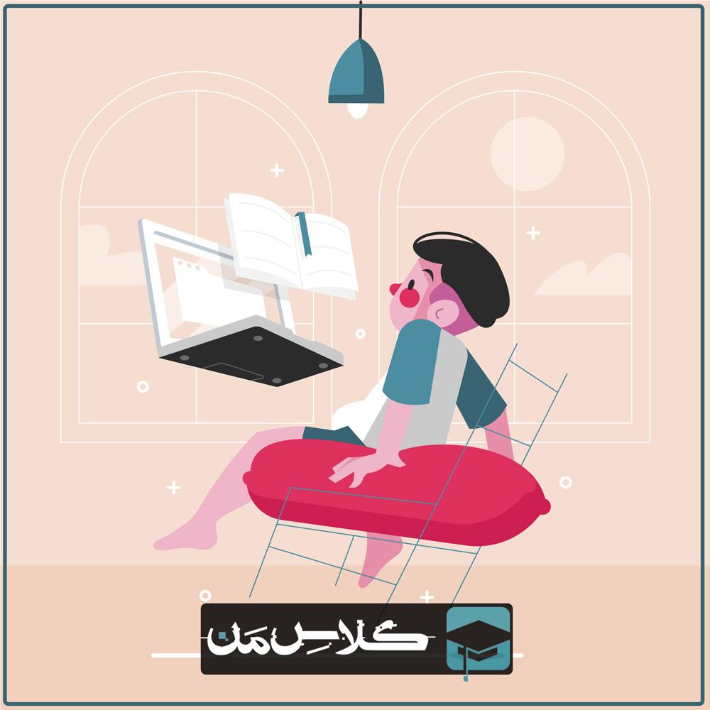 برگزاری کلاس آنلاین ارزان برای دبستان