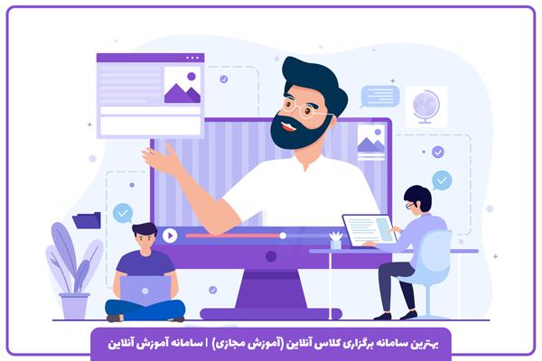 بهترین سامانه برگزاری کلاس آنلاین (آموزش مجازی)  | سامانه آموزش آنلاین