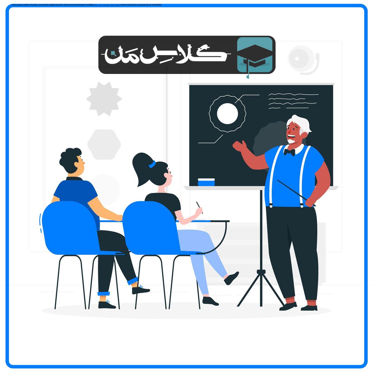 کلاس من ( پلتفرم کلاس آنلاین ) | پلتفرم برگزاری کلاس