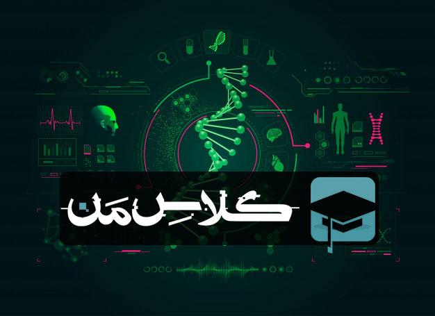 آموزش زیست دوازدهم | آموزش زیست شناسی فصل اول دوازدهم (قسمت هشتم) : ملکول های اطلاعاتی