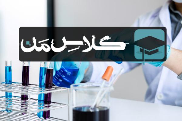 اموزش شیمی دوازدهم :فصل دوم شیمی دوازدهم | اسایش و رفاه در پناه شیمی (قسمت سوم)