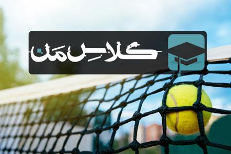 ثبت نام کلاس تنیس |ثبت نام آنلاین کلاس تنیس