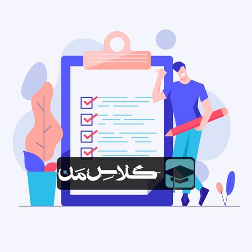 کلاس آنلاین برای مدارس و آموزشگاه ها