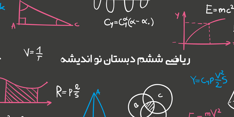 ریاضی ششم دبستان نواندیشه - تهران