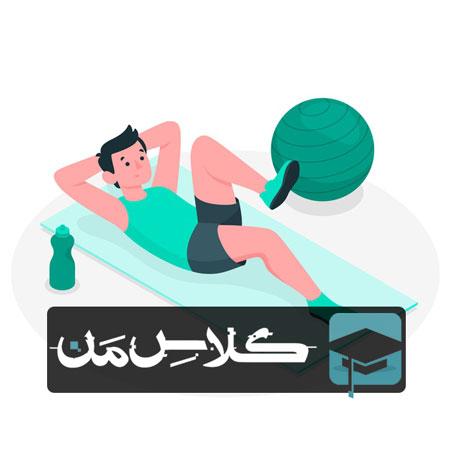 ثبت نام آنلاین کلاس ورزشی | ثبت نام کلاس ورزشی در کلاس من