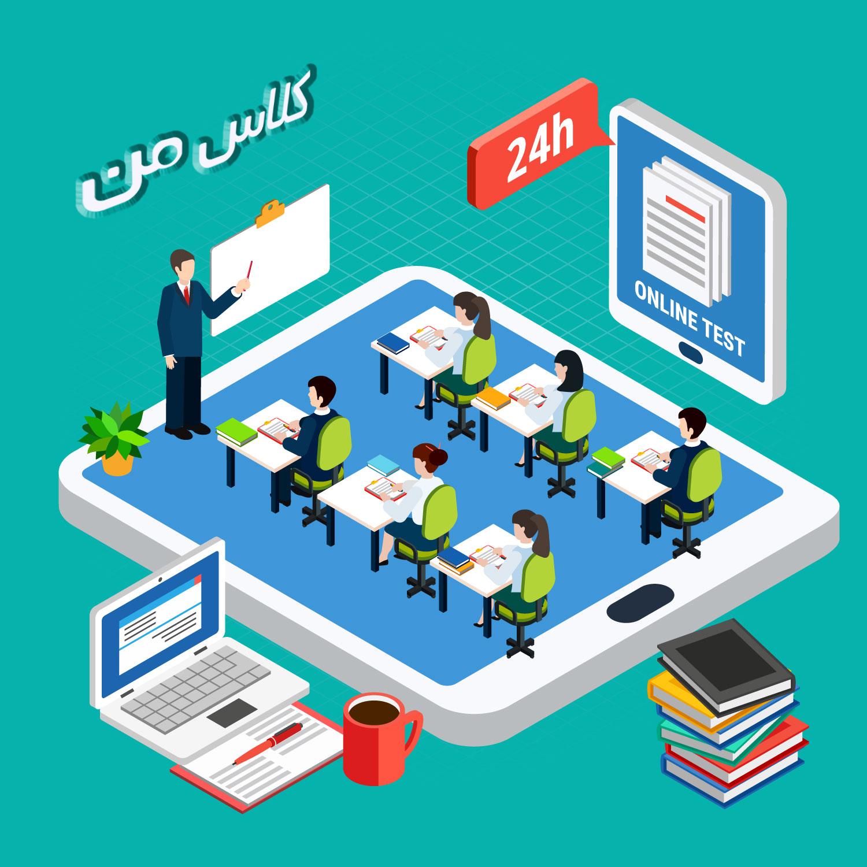 کلاس آنلاین دانشگاه ها | کلاس آنلاین رایگان برای دانشگاه ها و دانشجو ها