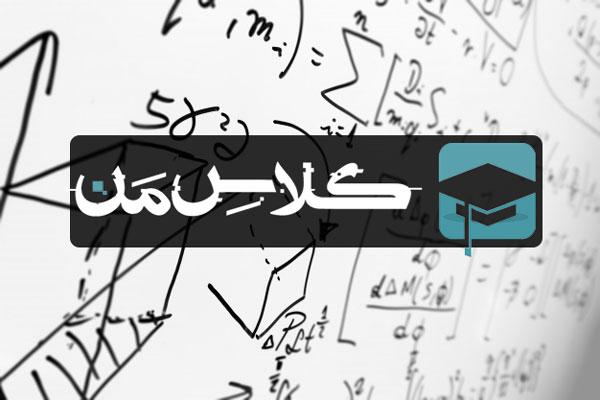 آموزش فیزیک دوازدهم : اموزش دینامیک فیزیک دوازدهم | فصل دوم فیزیک دوازدهم (قسمت دوم)