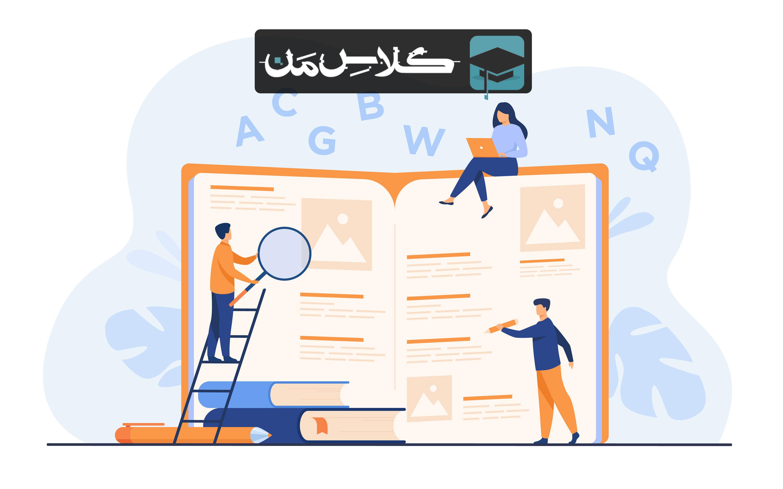 معرفی بهترین کلاس زبان انگلیسی | ثبت نام بهترین کلاس زبان انگلیسی