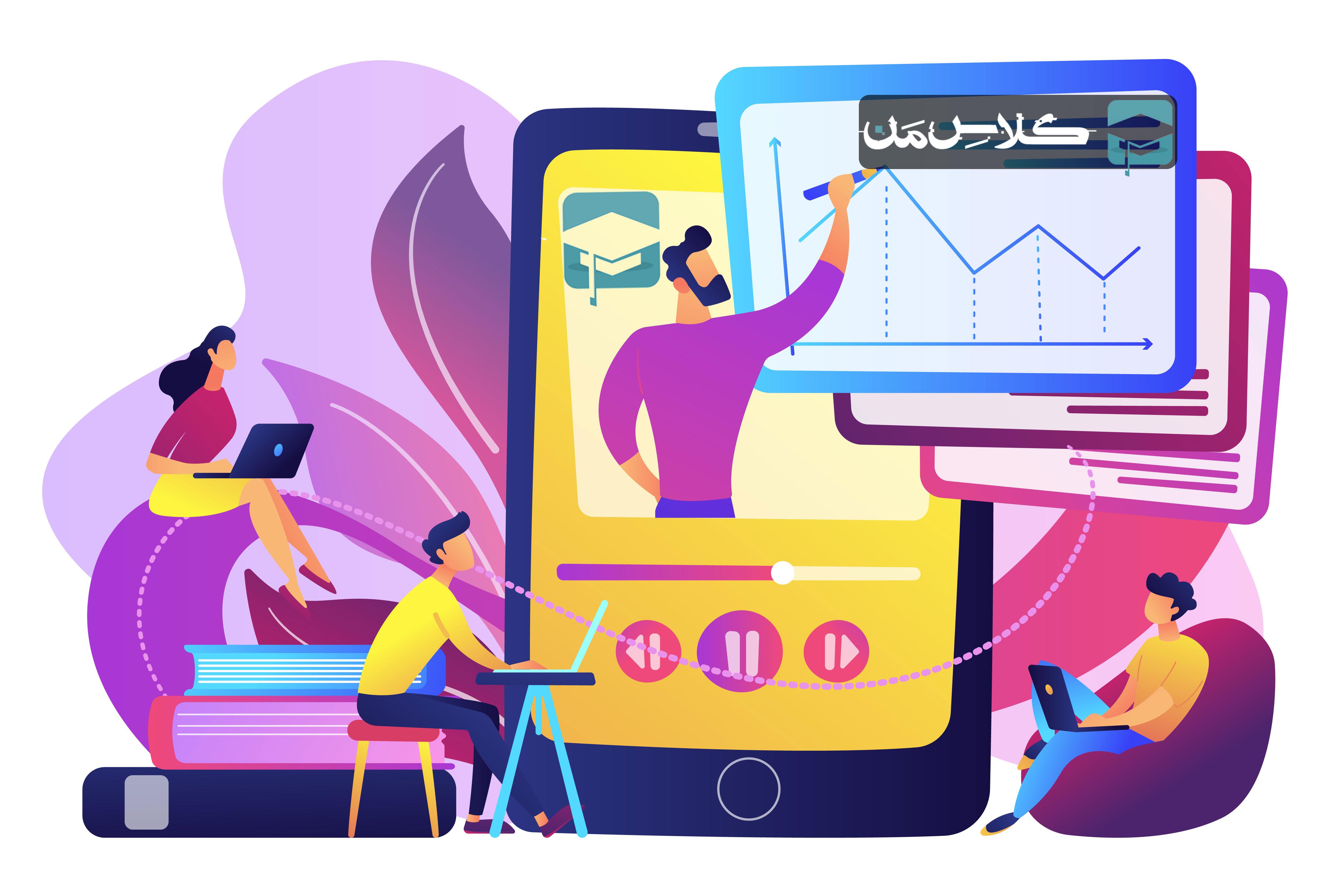 نرم افزار تدریس مجازی رایگان کلاس من | تدریس مجازی رایگان