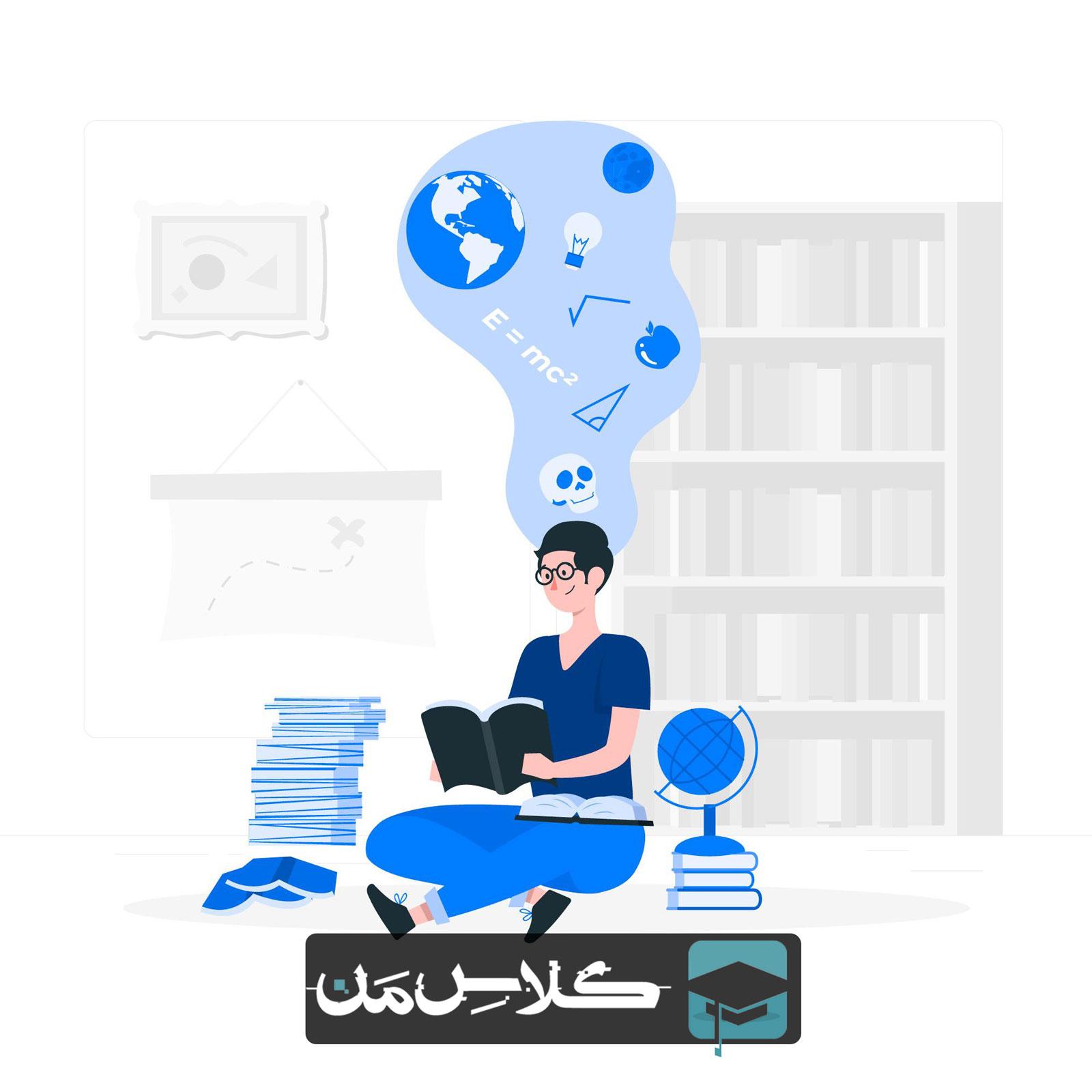 چگونه مطالعه کنیم؟ | بهترین روش مطالعه (شرایط مطالعه با کیفیت)