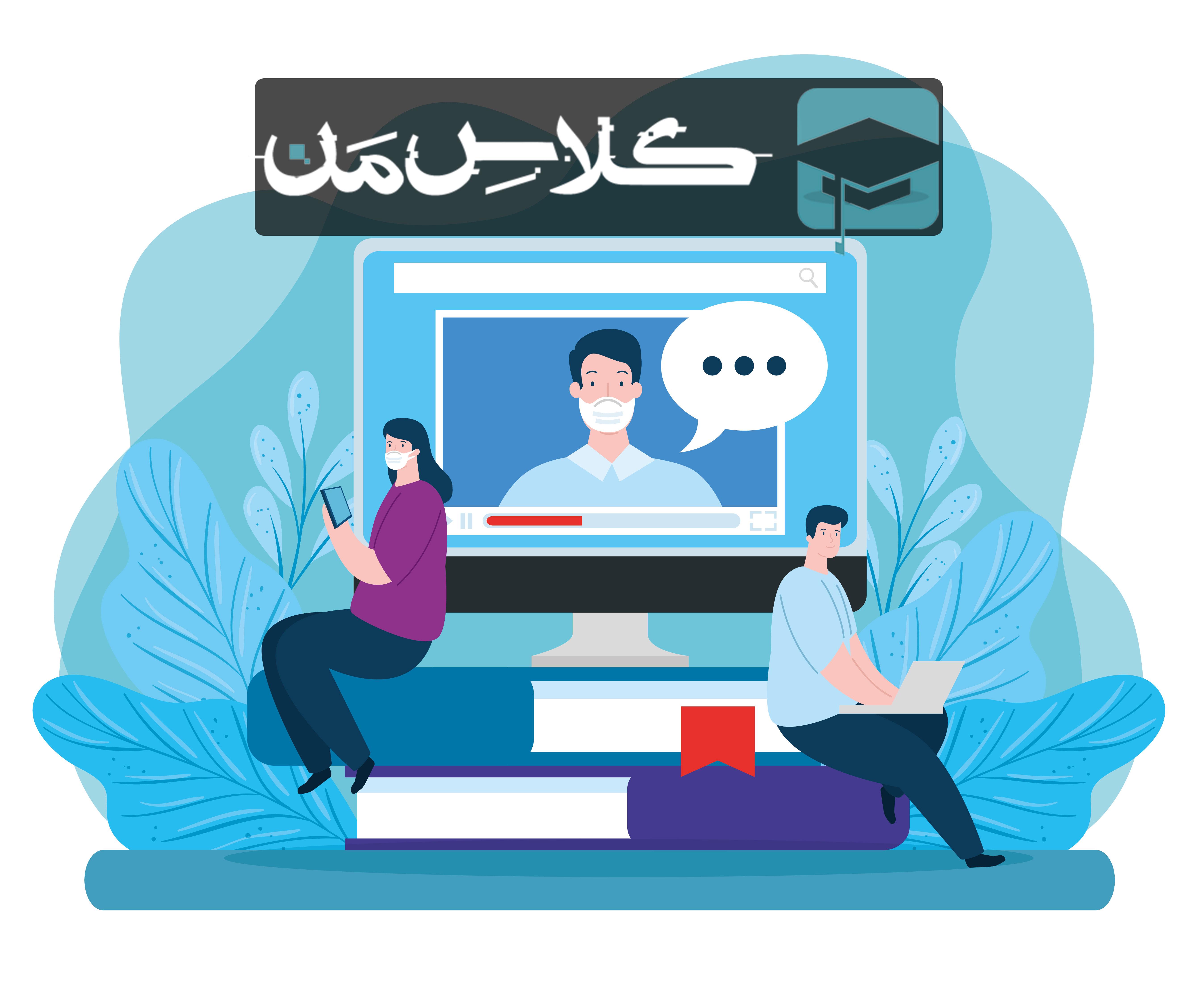 روش برگزاری کلاس آنلاین