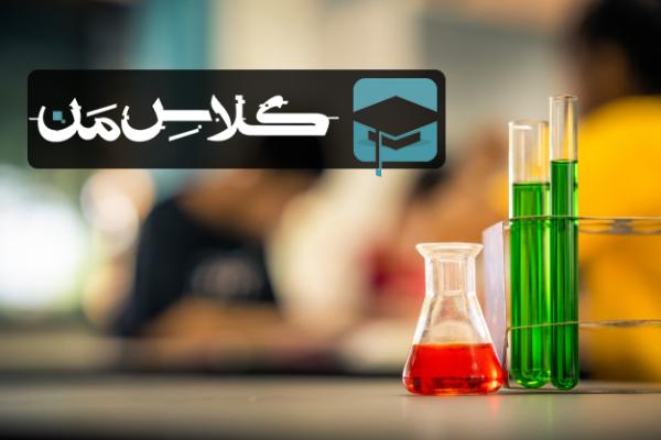 اموزش شیمی دوازدهم :فصل دوم شیمی دوازدهم | اسایش و رفاه در پناه شیمی (قسمت چهارم)