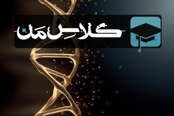 آموزش زیست شناسی فصل هفتم دوازدهم | زيست فناوري و مهندسي ژنتيك دوازدهم(بخش پنجم)