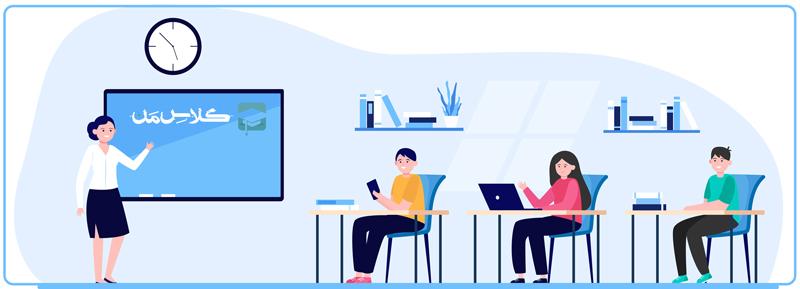 برگزاری-کلاس-آنلاین-ارزان-برای-مدارس