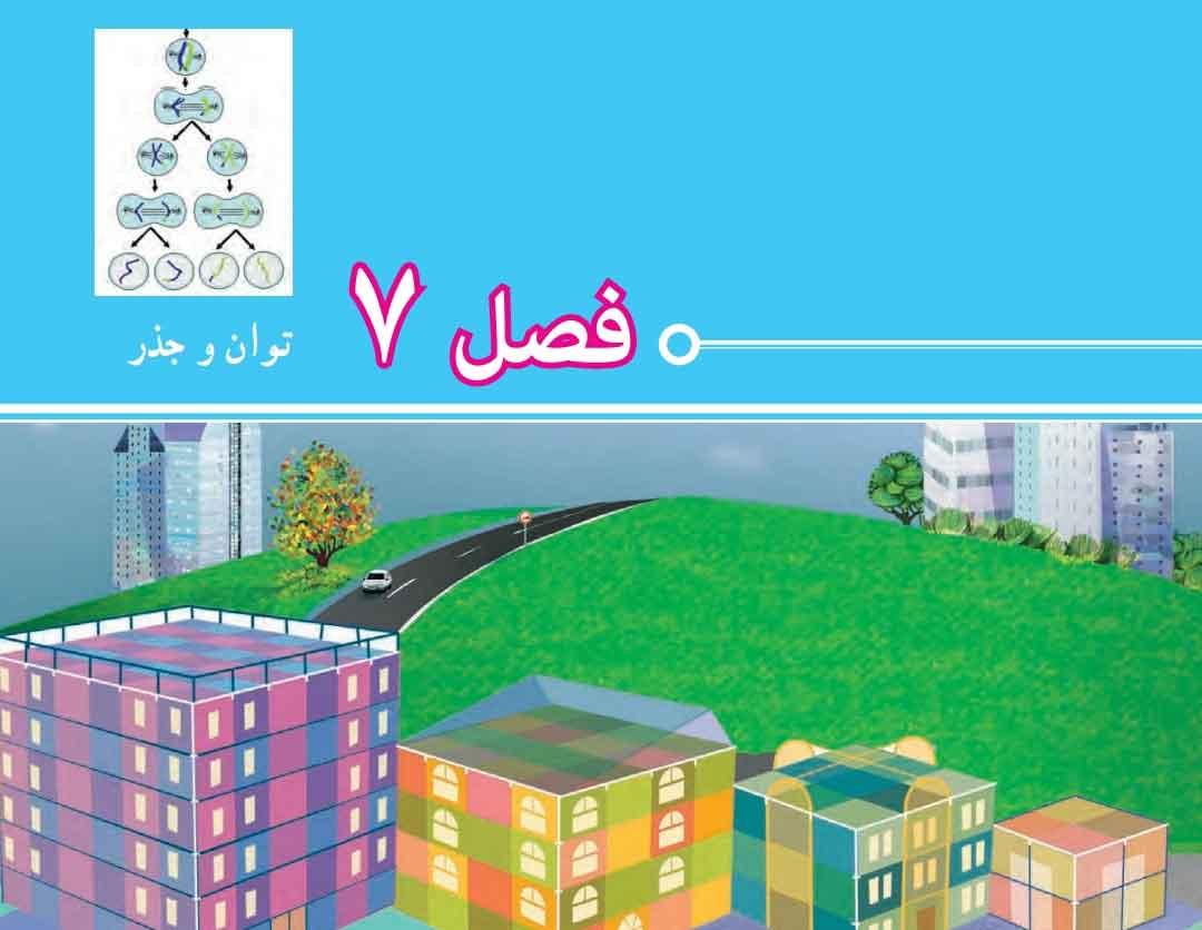 ثبت نام آنلاین دوره    ریاضی هفتم، توان ( مجید حقی)