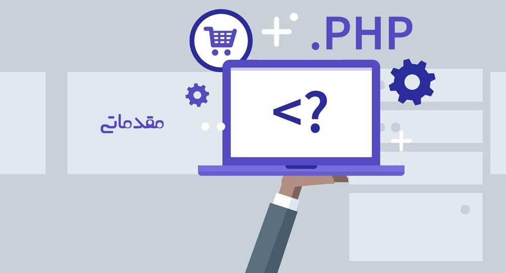 ثبت نام آنلاین دوره    کلاس اموزش php -  مقدماتی ( اموزشگاه راه نور)