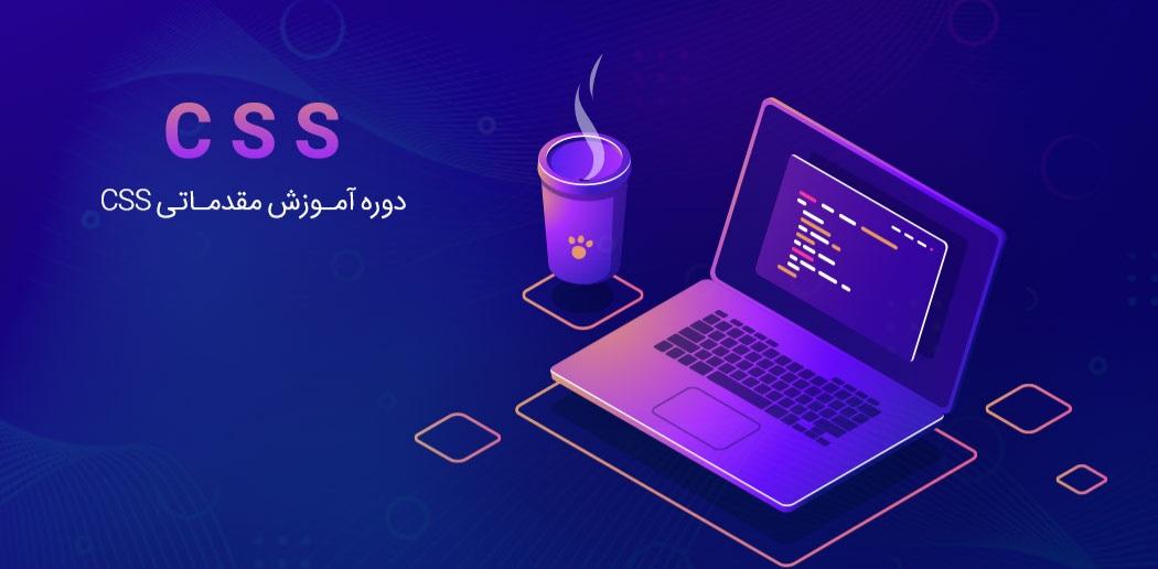 آموزش css و html