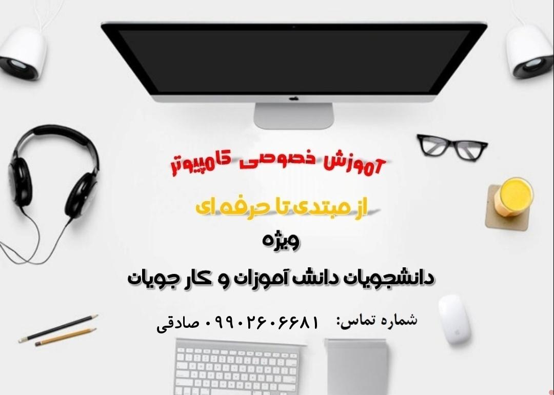 ثبت نام آنلاین دوره    آموزش کامپیوتر از مبتدی تا حرفه ای  ( محمد جواد صادقی)