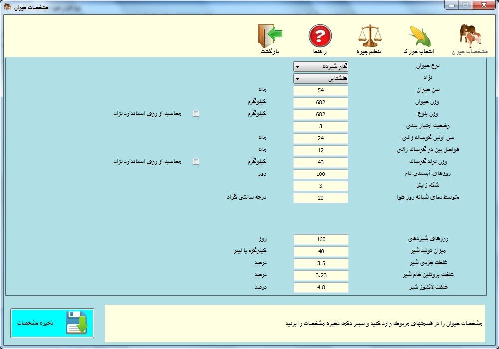 ثبت نام آنلاین دوره    جیره نویسی گاو شیری ( حمید محمدزاده)
