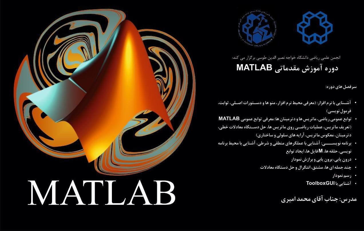 وبینار آموزش آنلاین Matlab مقدماتی
