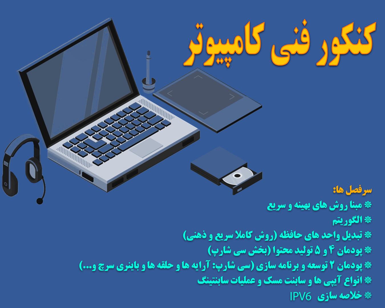 کلاس کنکور فنی کامپیوتر