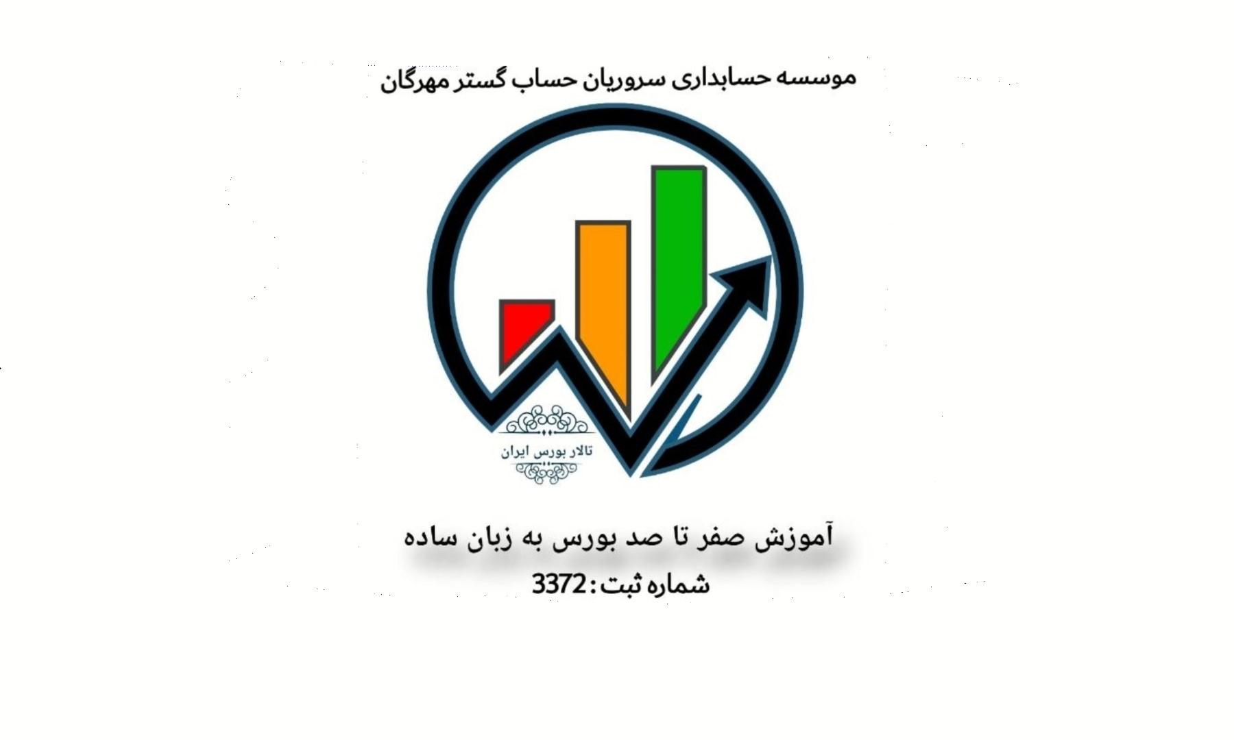 تالار بورس ایران