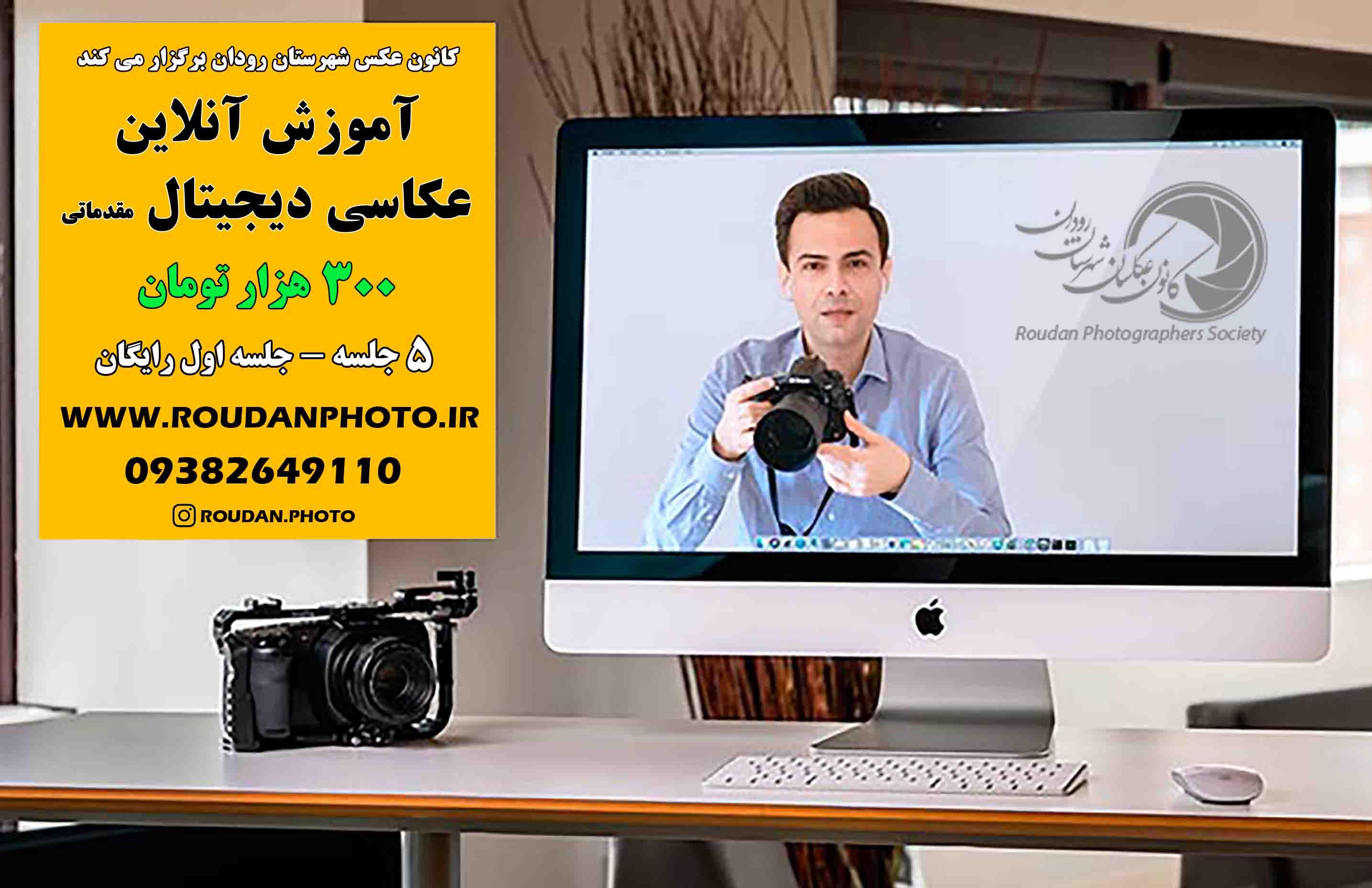 عکاسی دیجیتال مقدماتی