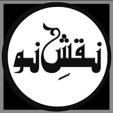 ثبت نام آنلاین دوره    نقش نو ( نقش نو تبریز)