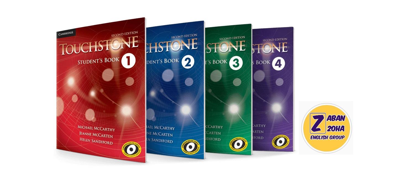 آموزش تعاملی کتابهای تاچ استون (Touchstone 1,2,3,4)