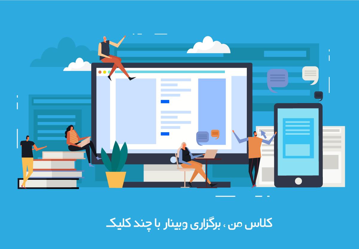 روش ارائه وبینار خوب و موثر به صورت آنلاین | نکات کلیدی ارائه وبینار خوب و موثر